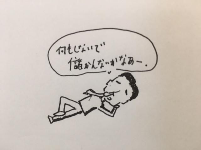あっという間に年収○○円と言わない理由
