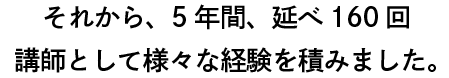 東京 ブランディング セミナー講師スクール