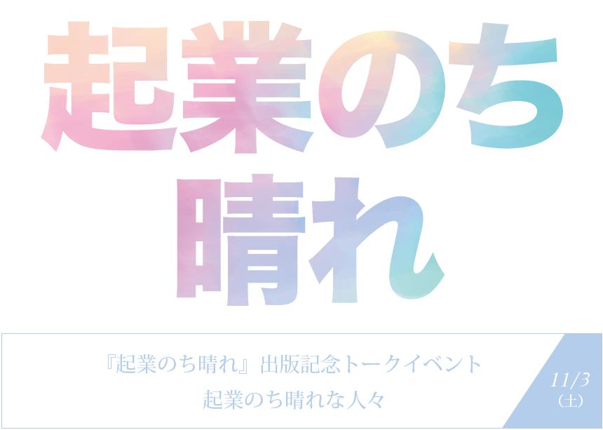 起業のち晴れトークイベント,春明力,出版記念